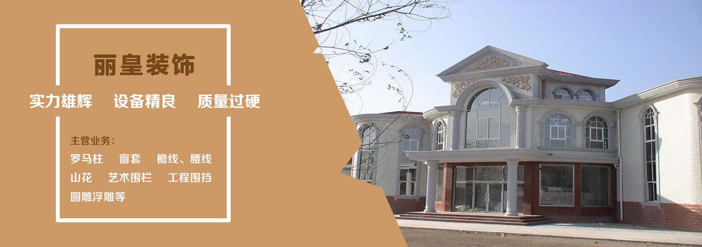 邯郸GRC构件厂